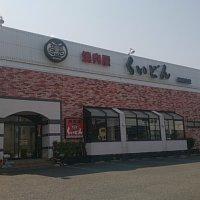 焼肉屋 くいどん 湘南台店