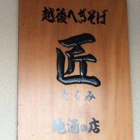 東京へぎそば 匠  TAKUMI 六本木店