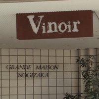 イタリアン VINOIR ヴィノワール 乃木坂