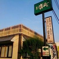 和食・旬鮮素材 濱町 湘南台店