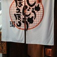 ホルモン本舗 じゅうじゅうぼうぼう 仙川店