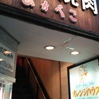 炭火焼肉 あかべこ 仙川