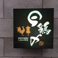 朝挽き地鶏とこだわり野菜 日鶏〆 ひとりじめ 大門浜松町店