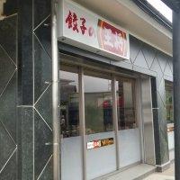 餃子の王将 EXPASA多賀店