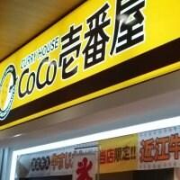 CoCo壱番屋 多賀サービスエリア下り線店