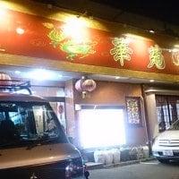 中国料理 華苑 六会日大前の口コミ