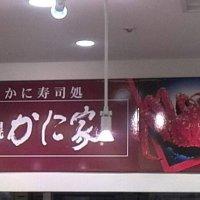 札幌 かに家 大丸梅田店