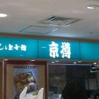 京樽 梅田大丸店