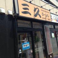 三久ラーメン 湯田店