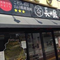 長州屋 湯田店