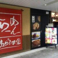 あらうま堂 桜橋口店