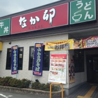 なか卯 山口湯田温泉店