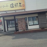 しゃぶしゃぶ温野菜 山口吉敷店