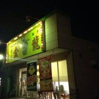とんこつラーメン 博多金龍 山大通店