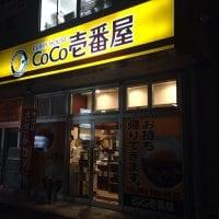 CoCo壱番屋 山口大前店