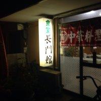 食堂 長門館 湯田温泉