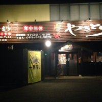 博多一番どり 居食家 あらい 山口大学前店
