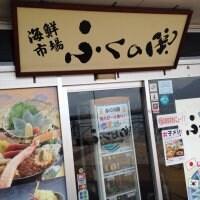 海鮮市場 ふくの関 カモンワーフ店