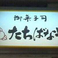 御菓子司 たちばなや 梅田北店