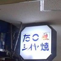 たこ焼き シオヤ 梅田