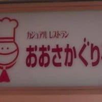 カジュアルレストラン おおさかぐりる