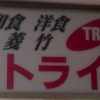 和食・洋食 菱竹 トライ