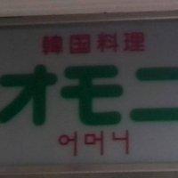 韓国料理 オモニ 梅田の口コミ
