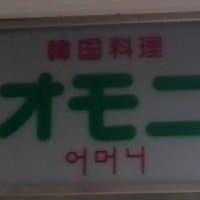 韓国料理 オモニ 梅田