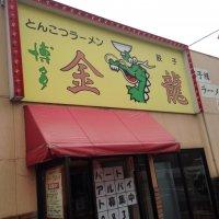 博多金龍 小郡インター店