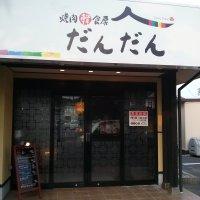 焼肉韓食房 だんだん 松江田和山店