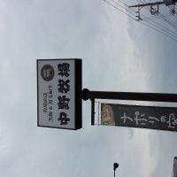 中野牧場 東村山店