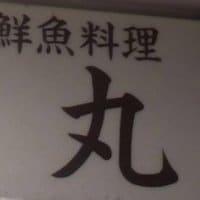 鮮魚料理 丸 梅田