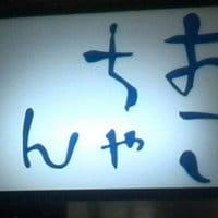 割烹・小料理 おていちゃん 梅田