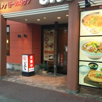 ファミリーレストラン どんと 野市店