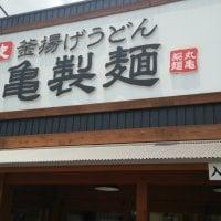 丸亀製麺 高知高須店の口コミ