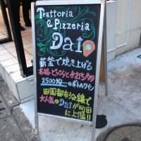トラットリア&ピッツェリア Dai 町田