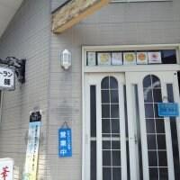 レストラン 大師 式根島