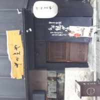 旬菜・手作り料理・鶏料理 さかえや 恵比寿本店