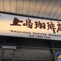上島珈琲店大森店