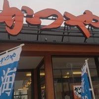 かつや 藤沢湘南台店