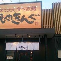 焼き肉キング 大和下和田店