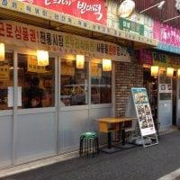 韓国屋台 豚大門市場 トンデムンシジャン 馬喰町店