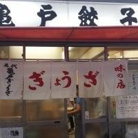 亀戸餃子の口コミ