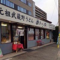 元祖武蔵野うどん めんこや 本店