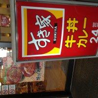 すき家  川崎駅前大通り店