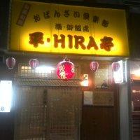 平・HIRA亭の口コミ
