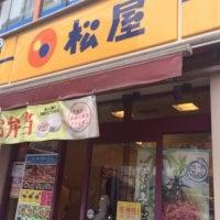 松屋 新松戸西口店