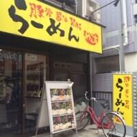らーめん めん吉 新松戸店