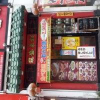 龍盛菜館 神田小川町店
