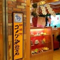 コメダ珈琲店 丸井中野店